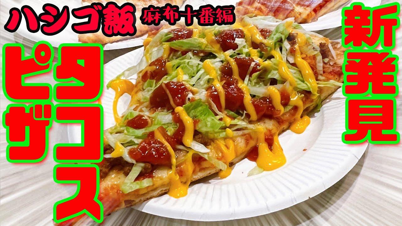 【麻布十番】豪快ジャンボサイズのアメリカンピザ新店!【PIZZA CLUB ピザクラブ】