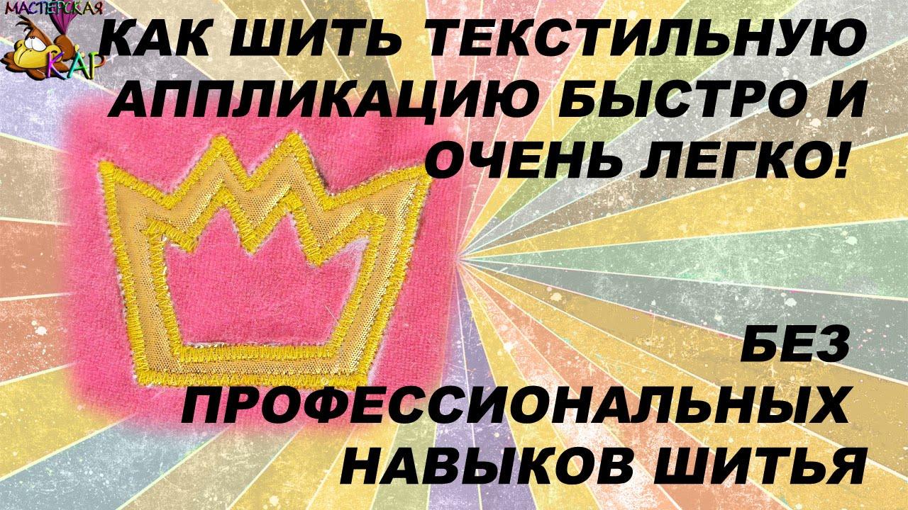 """""""Ленивая"""" аппликация"""