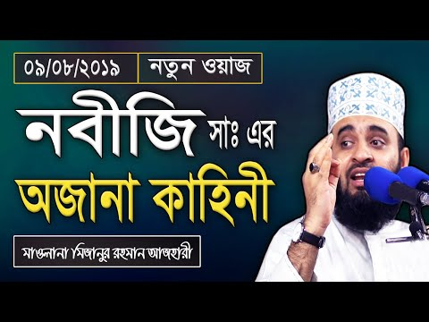 নবীজি সাঃ এর অজানা কাহিনী   Mizanur Rahman Azhari   Islamic Waz   Bangla Waz   New Waz 2019   Bd Waz