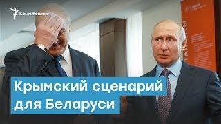 Крымский сценарий для Беларуси | Крымский вечер