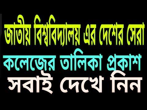 Top College List Of Bangladesh 2019.Best 5 College List Under National University Of Bangladesh