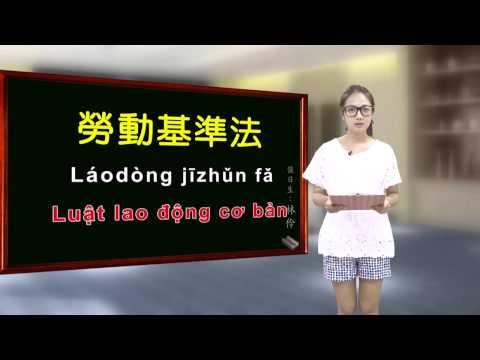 GWO Chinese Classroom 08 : Chủ sử dụng lao động vi phạm pháp luật(雇主違法篇) 【Việt】