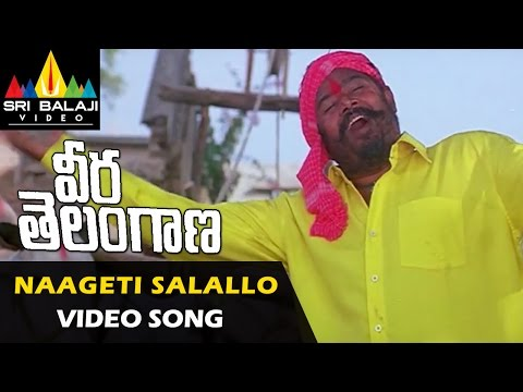 Veera Telangana Songs | Naageti Salallo Video Song | R Narayana Murthy | Sri Balaji Video