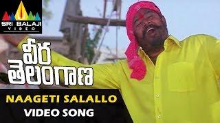 Veera Telangana Songs   Naageti Salallo Video Song   R Narayana Murthy   Sri Balaji Video