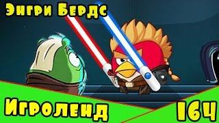 Мультик Игра для детей Энгри Бердс. Прохождение игры Angry Birds [164] серия