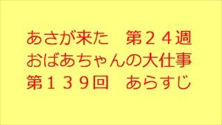 連続テレビ小説 あさが来た 第24週 おばあちゃんの大仕事 第139回 あ...