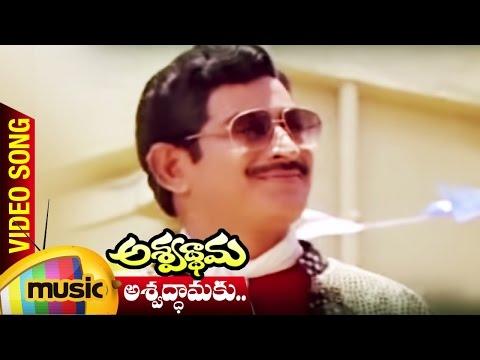 Ashwathamaku Video Song   Ashwathama Telugu Movie   Krishna   Vijayashanti   Mango Music