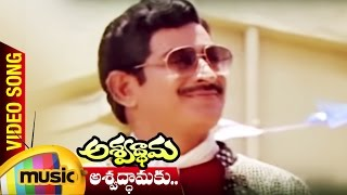 Ashwathamaku Video Song | Ashwathama Telugu Movie | Krishna | Vijayashanti | Mango Music