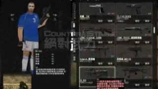 中国のcso武器紹介