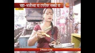 Nashik Transgender Sanjana Mahale Open Up Chai Shop For Needy People