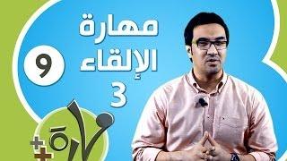 مهارة الحلقة 9     مهارة الإلقاء 3   مؤسسة نيو ميديا