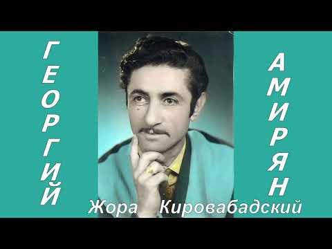 Жора Кировабадский - Нерир индз мама