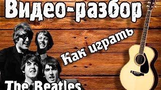 Видео разбор Beatles - Let it be для начинающих без баррэ (видео урок) как играть Битлз на гитаре