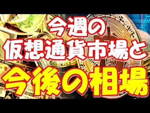 暗号通貨バー 大阪