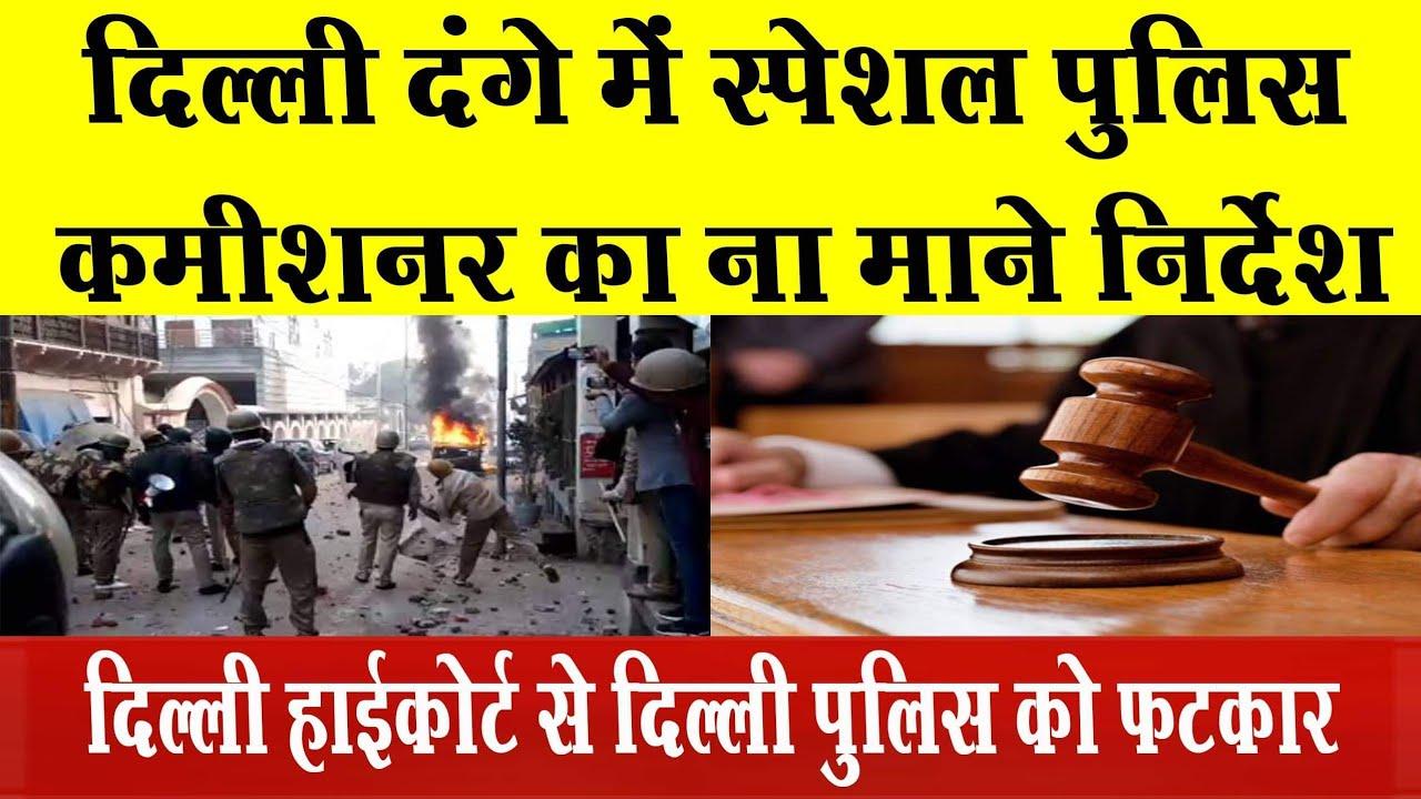मुसलमानों ने नहीं भड़काई हिंदूओं की भावना Delhi High Court ने खारिज की Delhi Police की याचिका