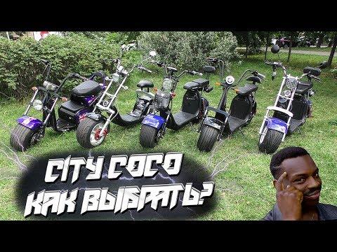 CITYCOCO Как выбрать электроскутер ситикоко 2019 обзор видео Electric Scooter электробайк City Coco