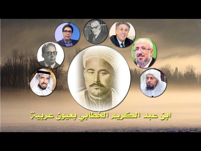 ابن عبد الكريم الخطابي بعيون عربية