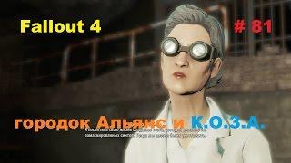 Прохождение Fallout 4 городок Альянс и КОЗА 81
