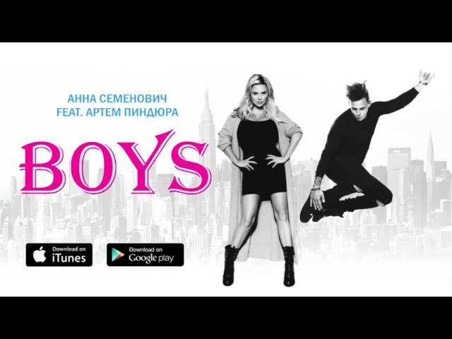Аудио: Анна Семенович feat. Артём Пиндюра – Boys