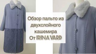 Обзор пальто из двухслойного кашемира от IrinaVard