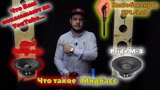 Как обмануть SPL Lab. Что такое Мидбасс. Что Вам показывают на YouTube. Pride M 8 vs Ural Midbass.