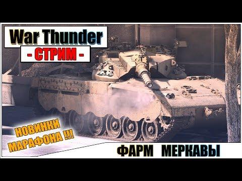 war thunder инструменты