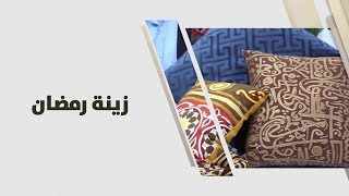حمدي حمو - زينة رمضان
