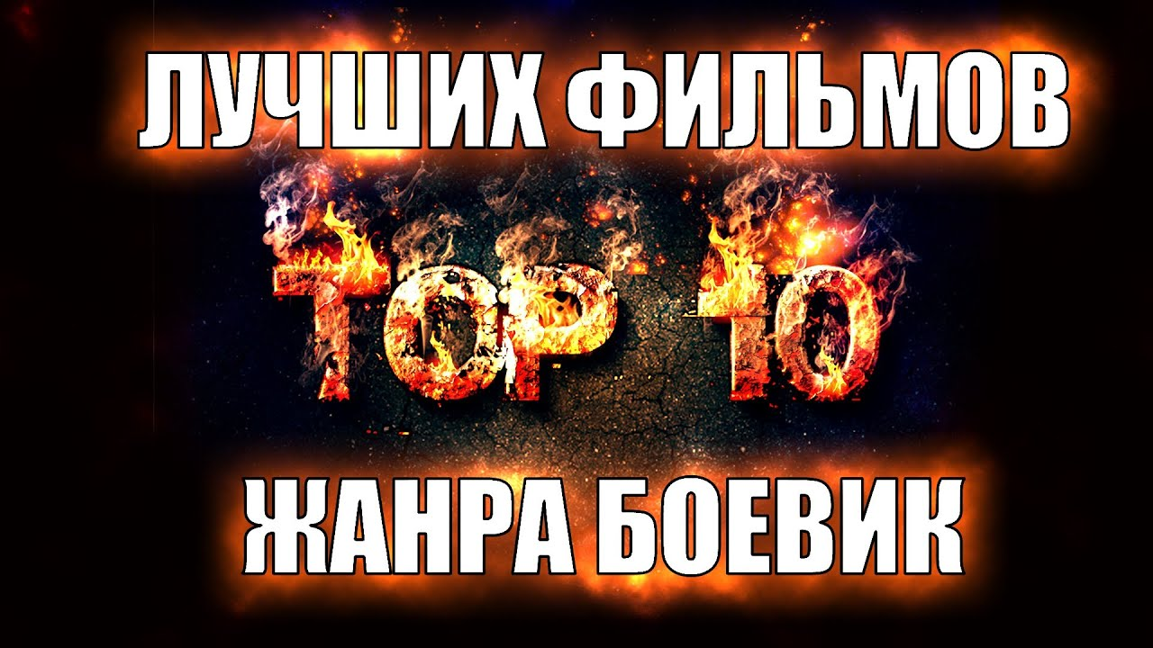 ТОП 10 лучших фильмов за 2013 год | Боевик