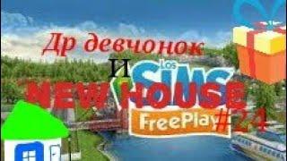 Simsfreeplay24 Новый домик и Др девчонок.