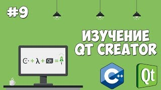 Изучение Qt Creator | Урок #9 - Создание калькулятора (Дизайн)