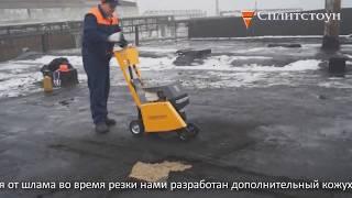видео Резчики кровли Сплитстоун