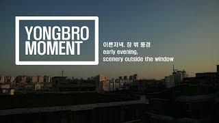 [YONGBRO]MOMENT 하루의순간(영상+소리) 이…