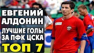 Евгений Алдонин   Лучшие голы за ЦСКА   ТОП 7 ● Yevgeny Aldonin   best goals CSKA ▶ iLoveCSKAvideo