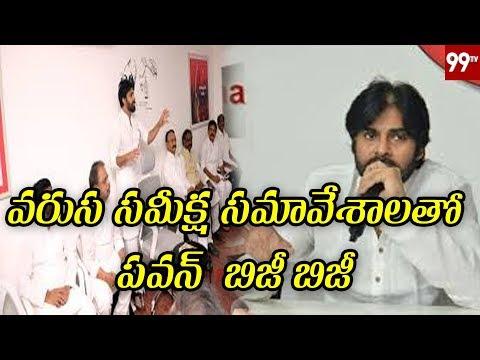 JanaSena Chief Pawan Kalyan Review Meeting With Party Candidates   Vijayawada,Mangalgiri   99TV