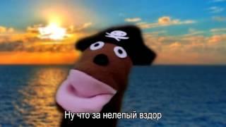 ПЕСНЯ ПРО - ТОРРЕНТ,ПИРАТОВ,ЗАПРЕТ ТОРРЕНТА.