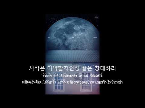 [THAISUB] BTS 방탄소년단   So Far Away SUGA, 진, 정국 Ver