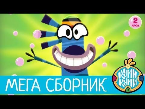 Приключения Куми-Куми - Большой Сборник мультфильм 2016!  2 часа мультиков! - Как поздравить с Днем Рождения