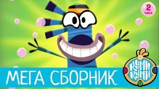 Download Приключения Куми-Куми - Большой Сборник мультфильм 2016!  2 часа мультиков! | Смешные мультики Mp3 and Videos