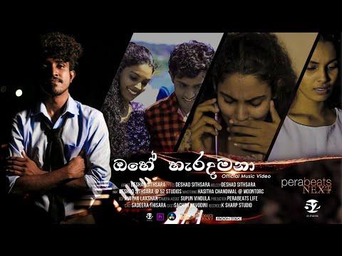 ඔහේ හැරදමනා | Deshad Sithsara Senevirathne| Official Music Video 2020