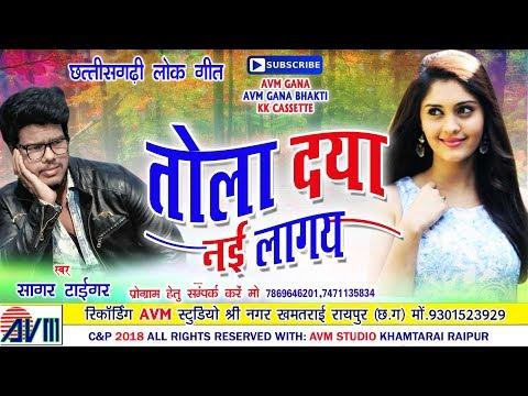 सागर टाईगर-Cg Song-Tola Daya Nai Lagay-Sagar Tiger-New Chhattisgarhi Geet Video2018