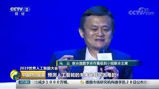 [中国财经报道]2019世界人工智能大会 马斯克和马云对话:人工智能不是威胁| CCTV财经