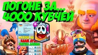 В погоне за 4000 кубчей в Clash Royale
