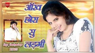 Ghanshyam Gurjar नखराली छोरी पतली क्यू पड़गी Shyam Music Latest Nehda
