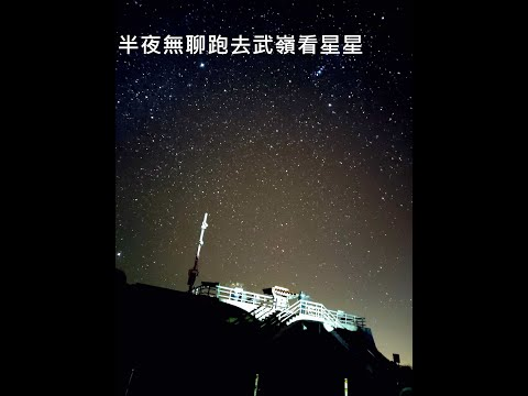 夜衝武嶺看星星