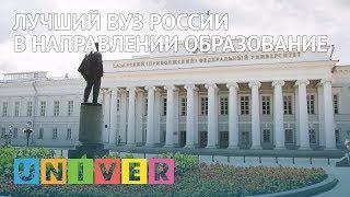 Лучший вуз России в направлении образование