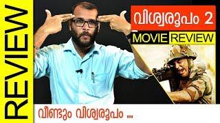Vishwaroopam 2 Tamil Movie Review by Sudhish Payyanur | Monsoon Media