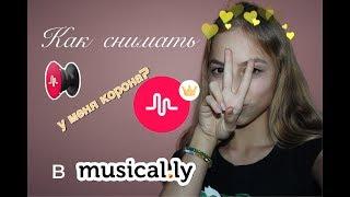MISICAL.LY TUTORIAL #2// КАК СНИМАТЬ В MUSICAL.LY?❤️ КАК СНИМАТЬ БЕЗ РУК В MUSICALLY