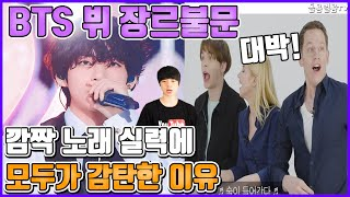 【ENG】BTS 뷔 장르불문 깜짝 노래 실력에 모두가 감탄한 이유 Why everyone was amazed by BTS V amazing singing skills? 돌곰별곰TV