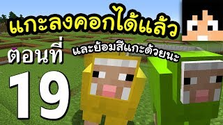 มายคราฟ 1.14.3: อัญเชิญคุณแกะลงคอก #19 | Minecraft เอาชีวิตรอดมายคราฟ