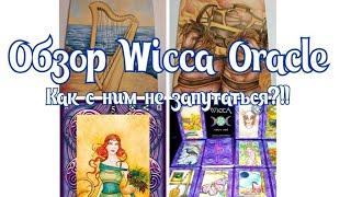 Wicca Oracle cards. Викканский Оракул. Как с ним не запутаться?!!+ГАДАНИЕ